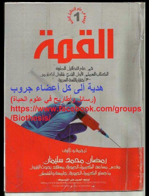 كتاب مونيكا للتحاليل الطبية باللغة العربية pdf