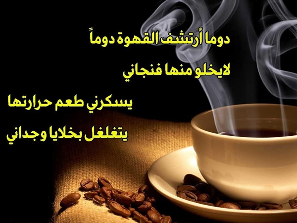 الفندق تلكس رتب موضوع عن القهوة العربية بالانجليزي Sjvbca Org