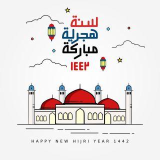 دعاء راس السنه الهجريه 1442 ادعية عن استقبال العام الهجري الجديد 2020 الموقع المثالي