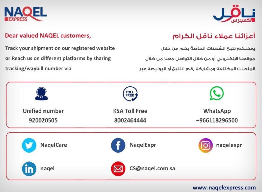 رقم شي ان خدمة العملاء السعودية ارقام الإتصال شي ان الموحد الموقع المثالي