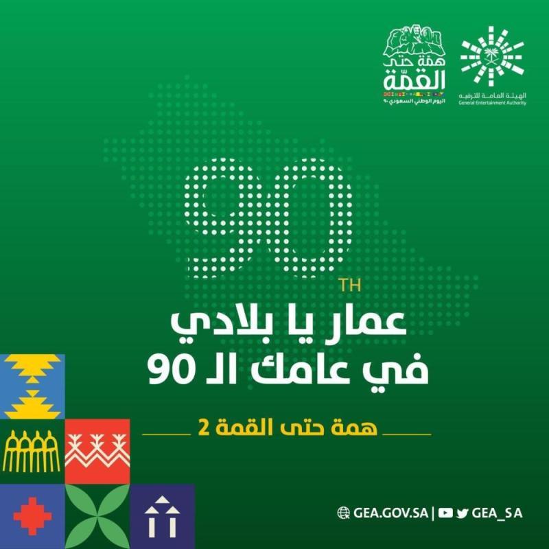 اروع رسائل تهنئة اليوم الوطني السعودي 1442 كلمات تهانى العيد الوطني 90