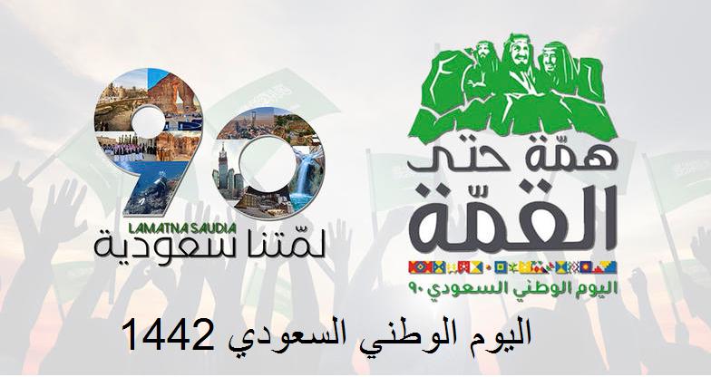 شعار اليوم الوطني 90 صور شعارات هوية اليوم الوطني السعودي 2020 الموقع المثالي