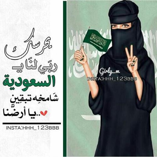 تغريدات عن اليوم الوطني 90 تويتر اقوى عبارات عن اليوم الوطني السعودي Saudi Arabia بحار عالية