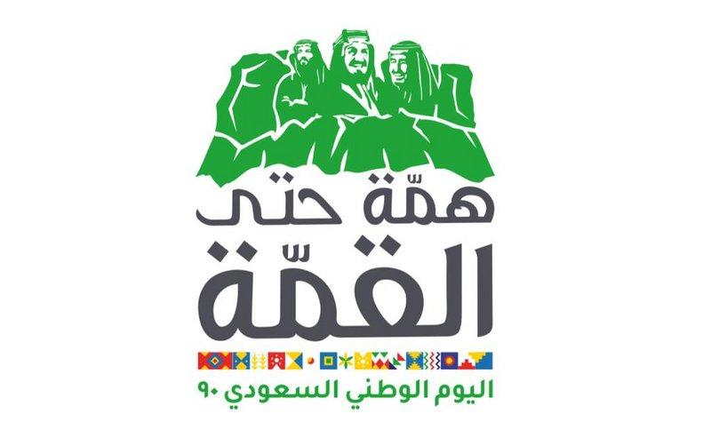 كلمة عن اليوم الوطني 90 السعودي الموقع المثالي