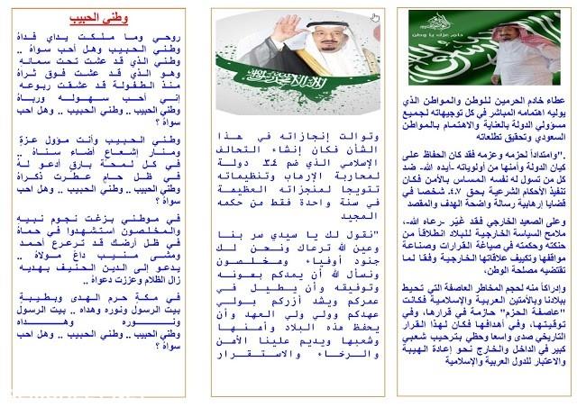 مطوية عن اليوم الوطني 1442 صور مطويات عن اليوم الوطني جاهزة للطباعة الموقع المثالي