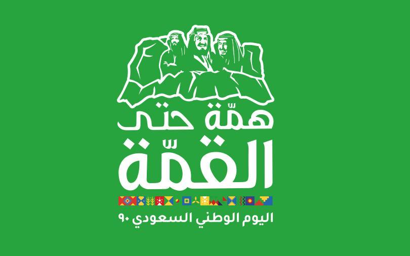 قصيدة عن اليوم الوطني السعودي 1442 الموقع المثالي