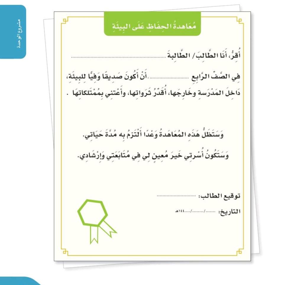 حل كتاب لغتي رابع ف2