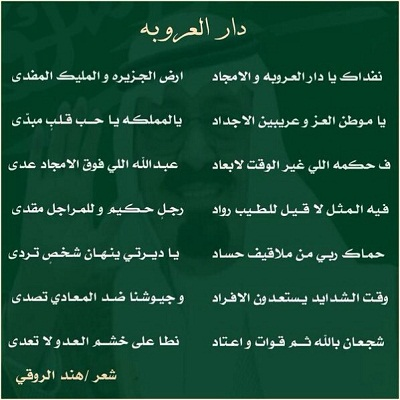 قصيدة عن الوطن السعودي قصيرة ابيات شعر واشعار لليوم الوطني 90 لعام 2020 الموقع المثالي