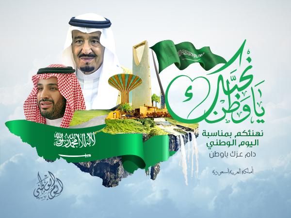 عبارات عن اليوم الوطني السعودي 1442 رسائل تهنئة باليوم الوطني ٩٠ الموقع المثالي