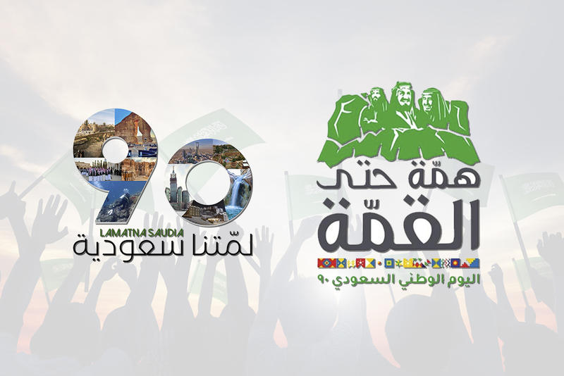 اسئلة عن اليوم الوطني 90 السعودي مع الاجوبة الموقع المثالي