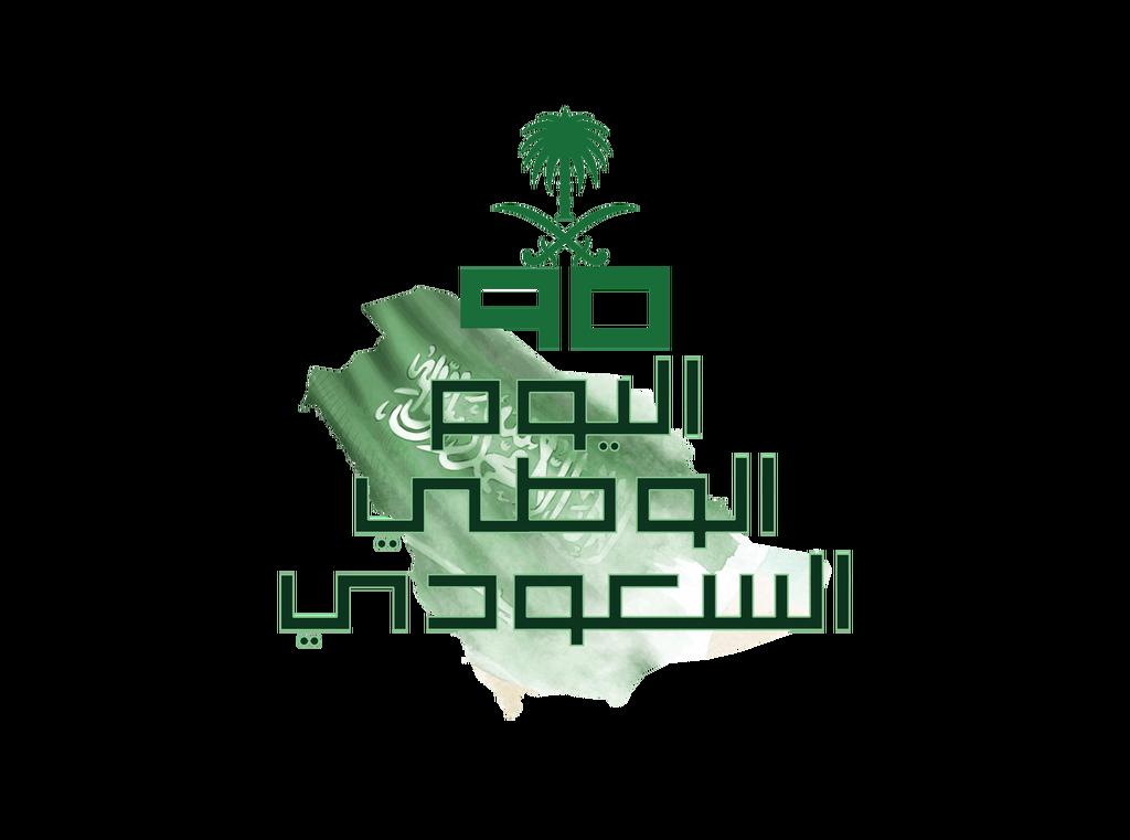 تحميل هوية اليوم الوطني السعودي 90 سؤال وجواب
