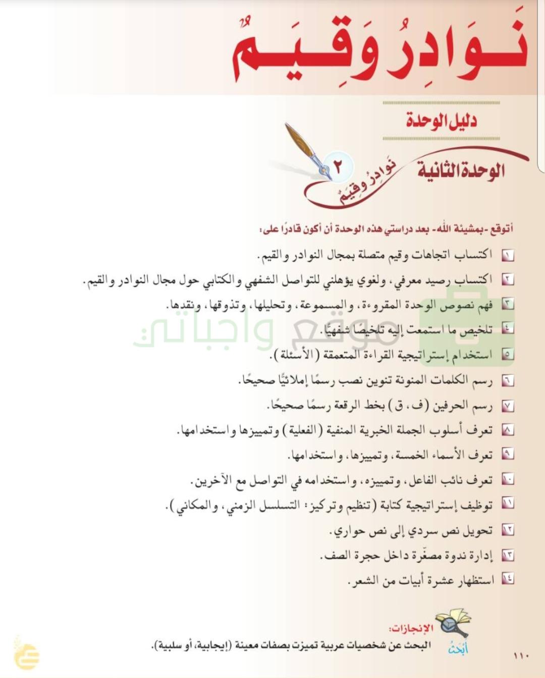 البحث عن شخصيات عربية تميزت بصفات معينة ايجابية وسلبية الموقع المثالي