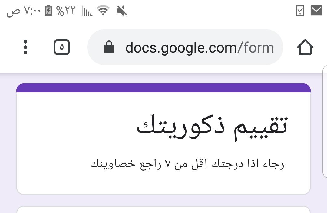 Docs Google Com اختبار ذكوريتك الموقع المثالي