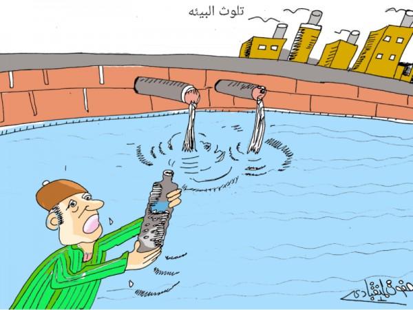 اكتب فقرات عن ملوث من ملوثات البيئة الصرف الصحي الموقع المثالي