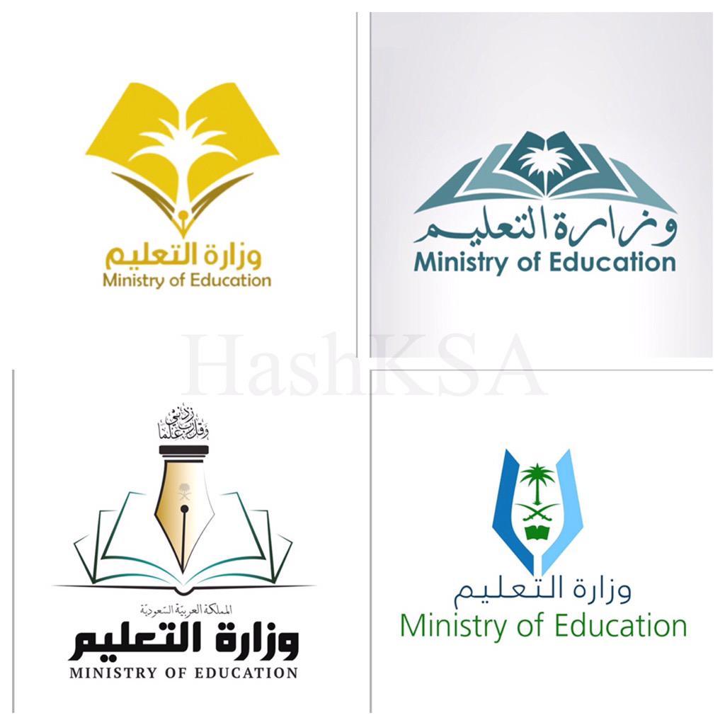 عدد الوزارات في السعودية والهيئات الحكومية - الموقع المثالي