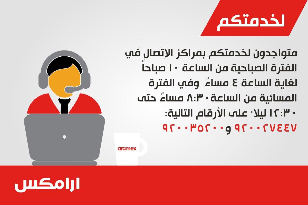 رقم ارامكس الموحد لجميع فروع السعودية الموقع المثالي