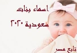اسماء بنات سعودية 2021 فخمة الموقع المثالي