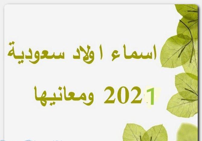 اجمل اسماء اولاد 2021 جديدة 4