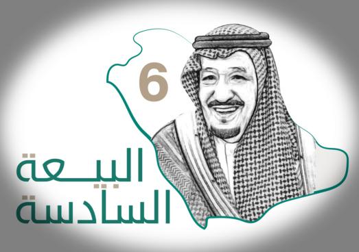شعار البيعه السادسه للملك سلمان وصور شعار الذكرى السادسة ٦ للبيعة Png الموقع المثالي