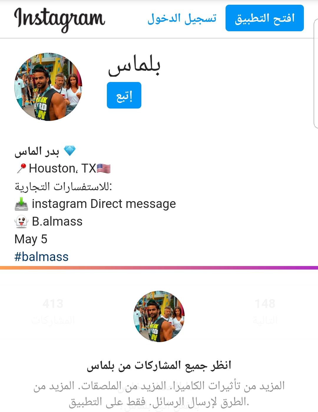 سناب بدر الماس زوج شوق الهادي الموقع المثالي