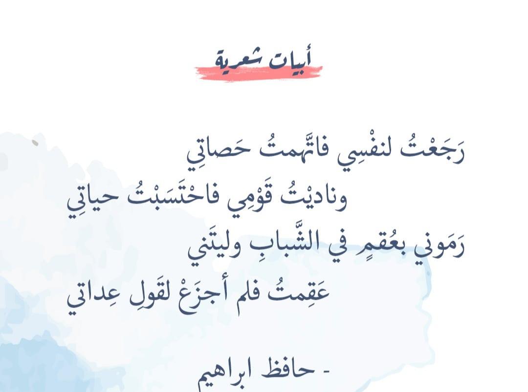 أبيات عن اللغة العربية