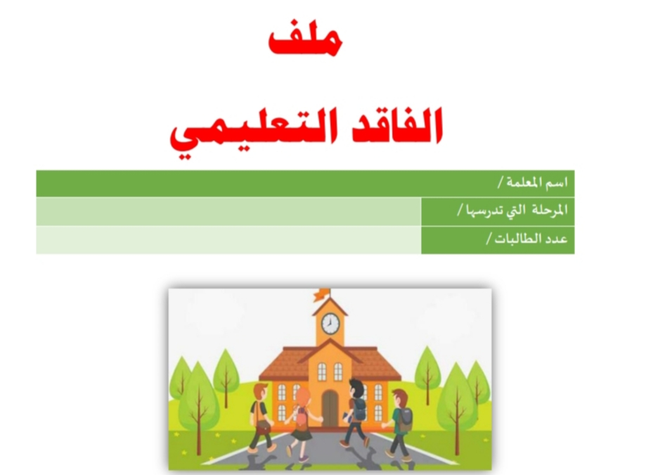 ملف الفاقد التعليمي الموقع المثالي
