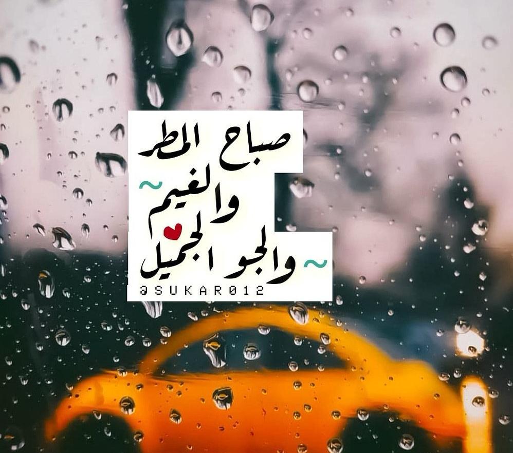عبارات عن المطر والغيم الموقع المثالي