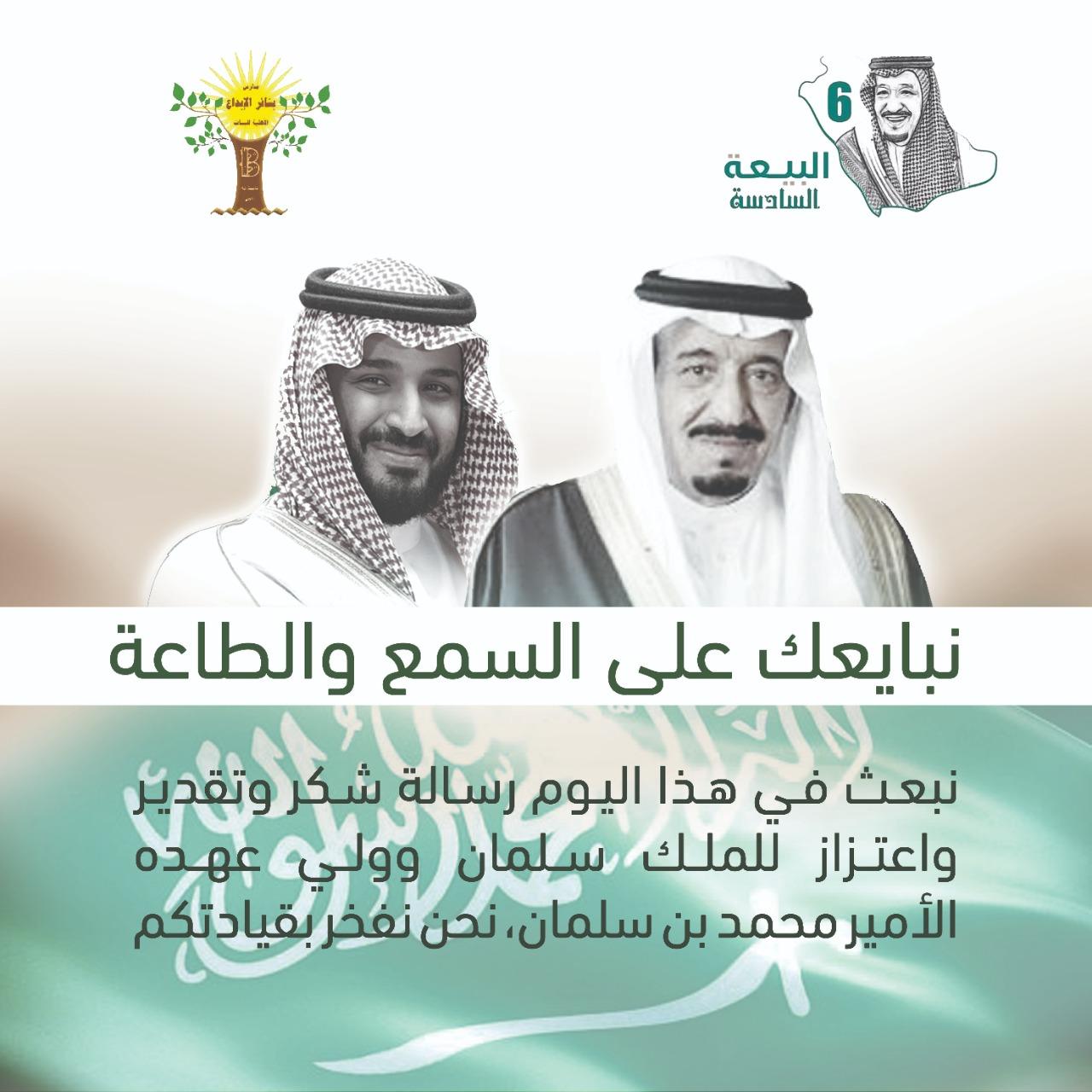 شعار بيعت الملك سلمان Kaiza Today