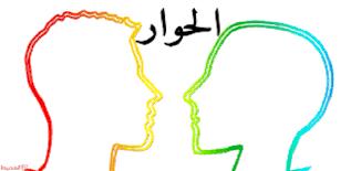 حوار بين شخصين عن التعاون قصير الموقع المثالي