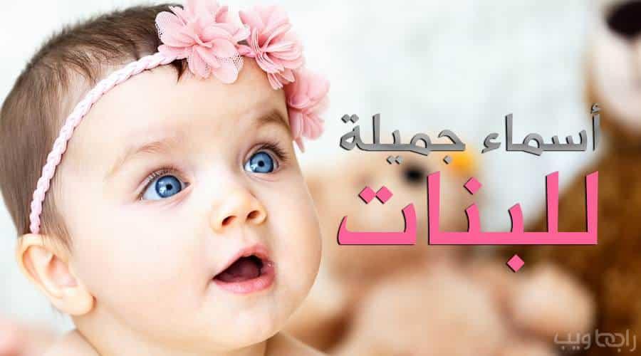 اسماء بنات تدل على الجمال والفخامة الموقع المثالي