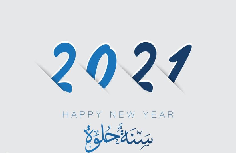 صور رأس السنة الميلادية 2021 اجمل خلفيات للعام الجديد للتهنئة الموقع المثالي
