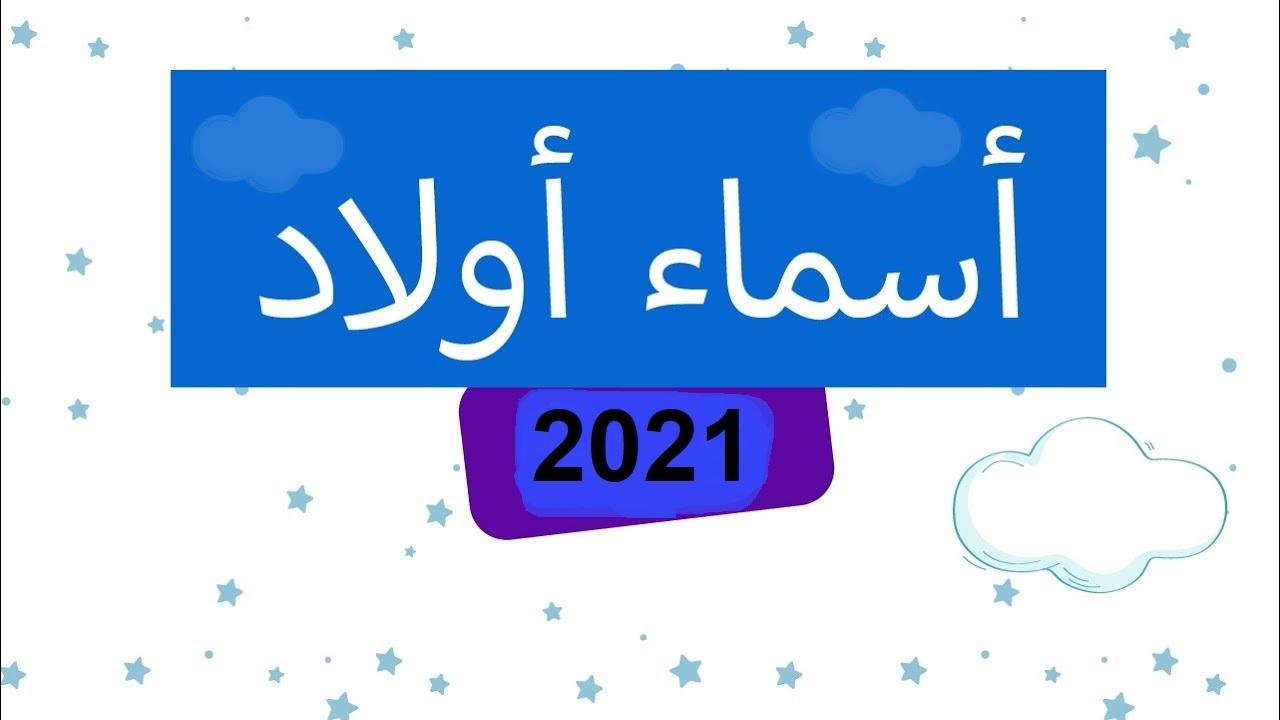 اسماء اولاد حلوة وفخمة 2021 جديدة الموقع المثالي