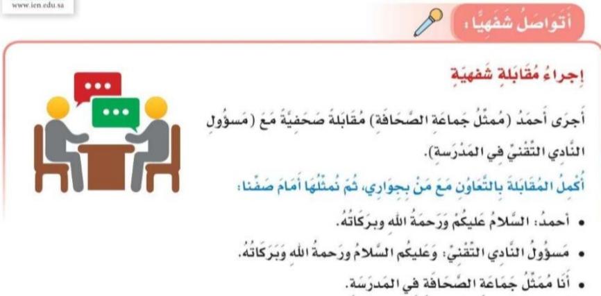 اجراء مقابلة شفهية لغتي للصف السادس الموقع المثالي