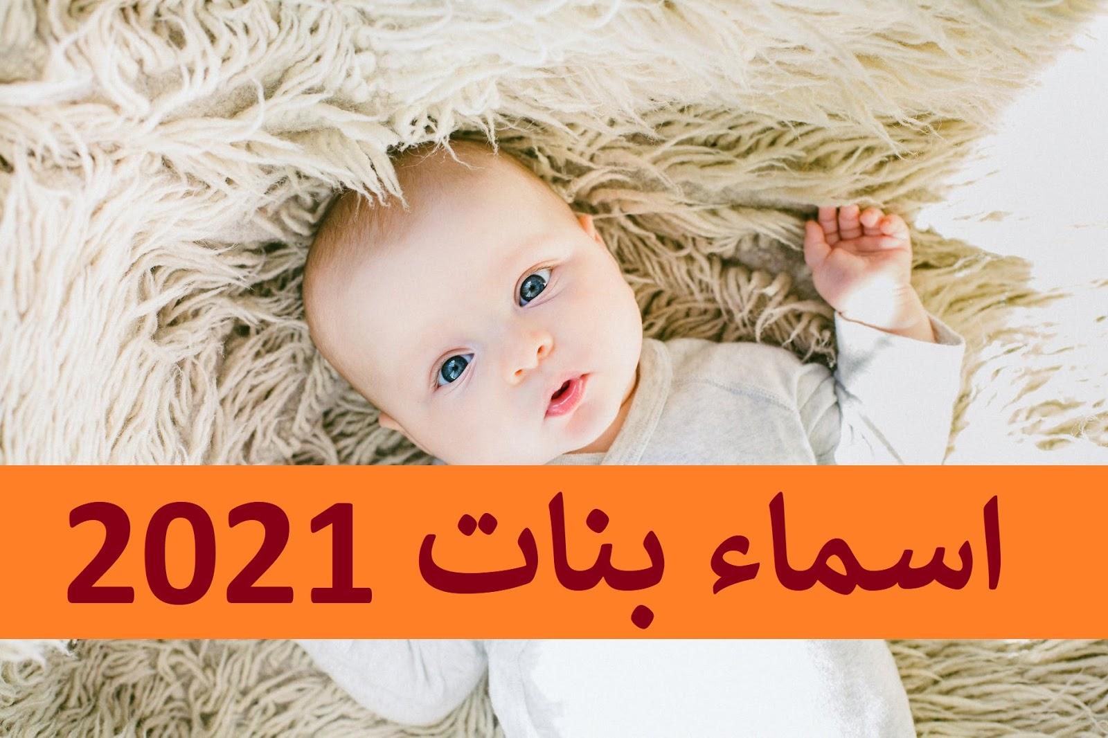 اسماء بنات جديدة 2021 ومعانيها الموقع المثالي