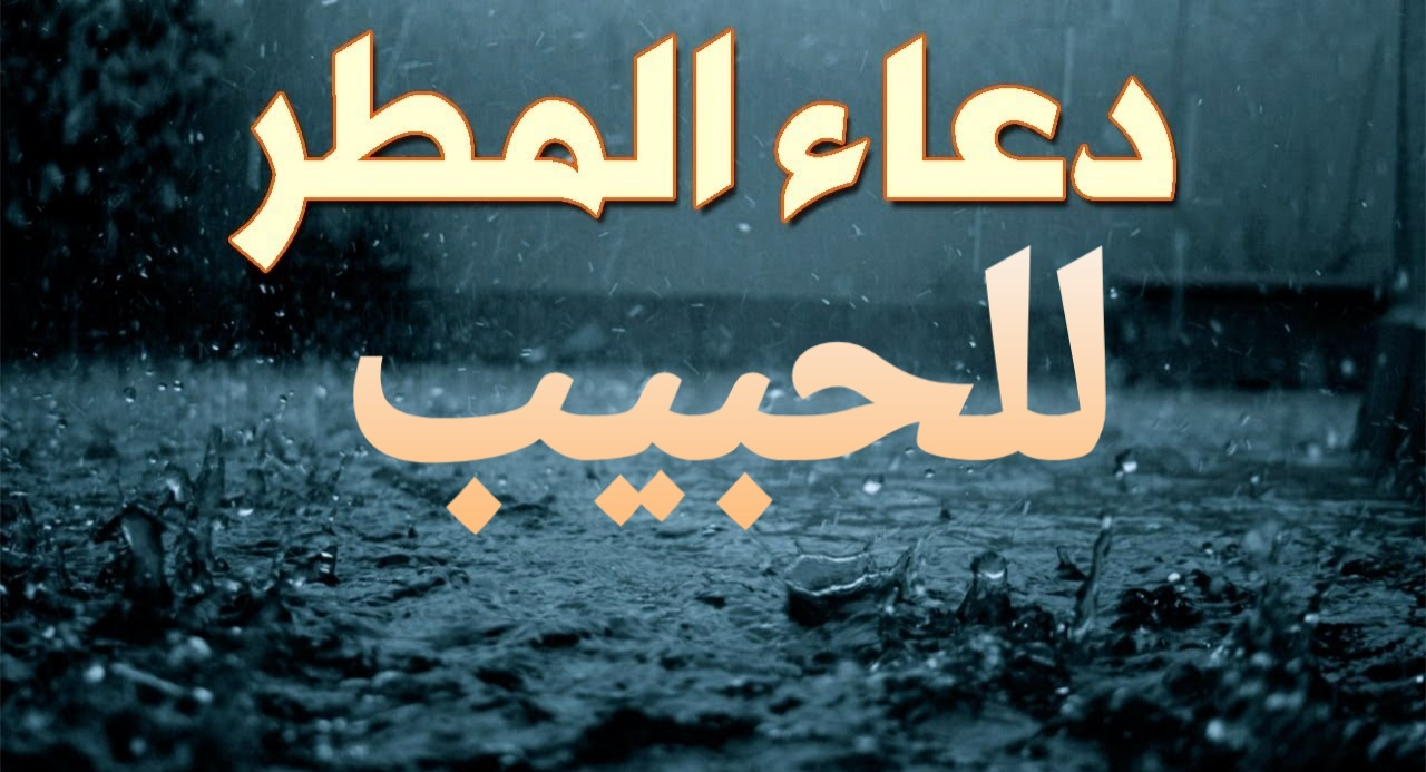 دعاء المطر للحبيب الموقع المثالي