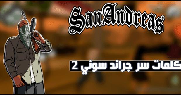 رموز قراند سوني ٢ كلمات سر جراند 2 شفرات كاملة الموقع المثالي