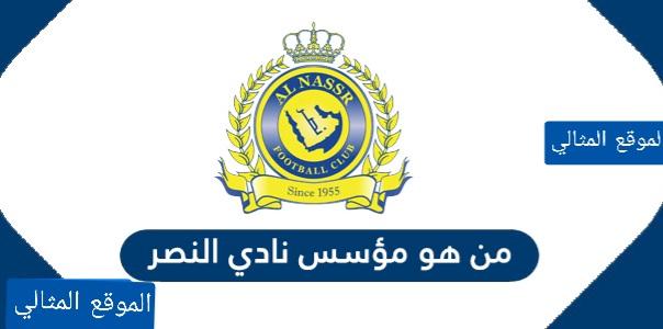 من هو مؤسس نادي النصر الموقع المثالي