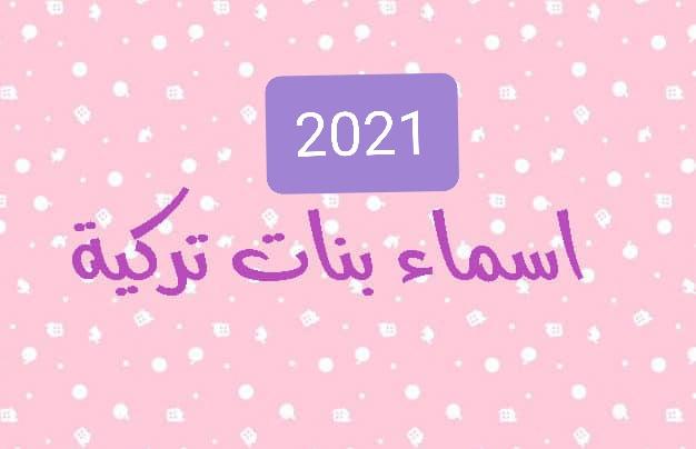 اسماء بنات تركية 2021 الموقع المثالي