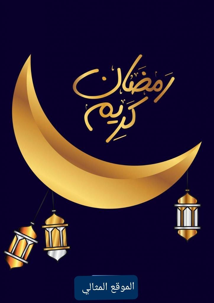 الرد على رمضان مبارك اذا احد قالي مبارك عليكم شهر رمضان وش ارد الموقع المثالي