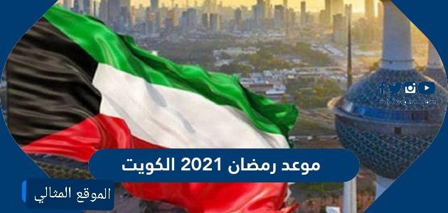 موعد رمضان 2021 الكويت متى تاريخ اول يوم لرمضان ٢٠٢١ الموقع المثالي