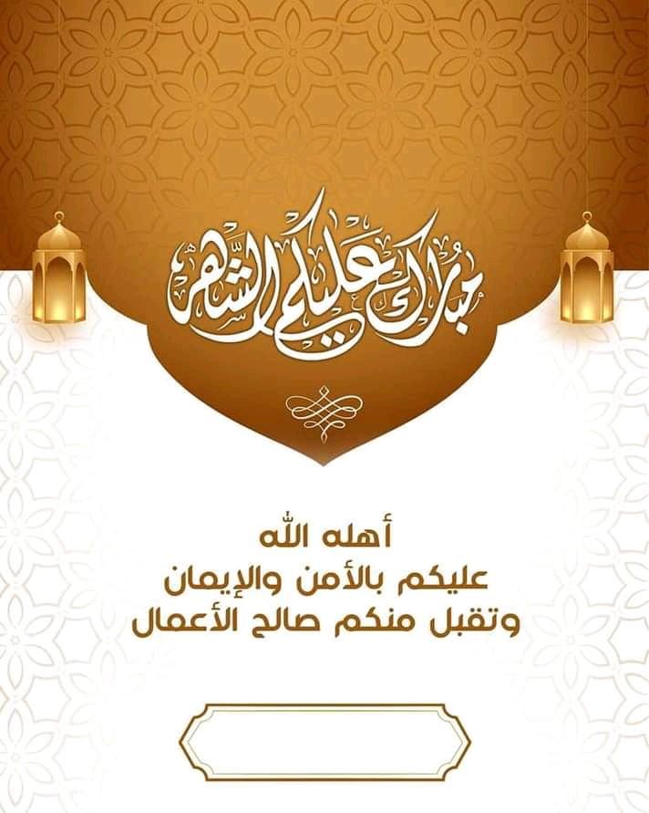 الرد على مبارك عليكم الشهر اذا احد قال مبارك عليك الشهر وش ارد الموقع المثالي