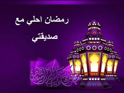 كلام تهنئة رمضان لصديقتي 2021 عبارات رمضانية عن الصديقات الموقع المثالي