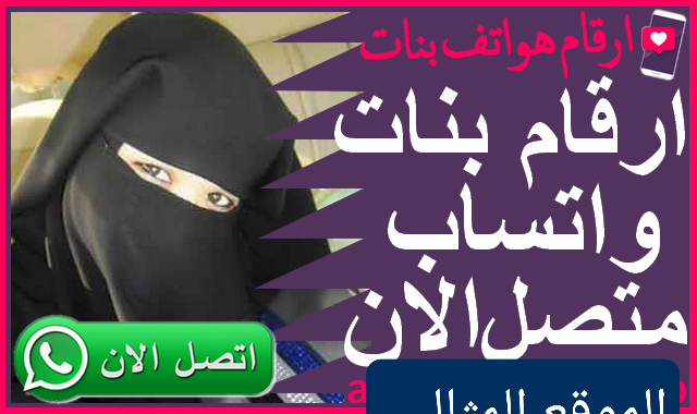 ارقام بنات صنعاء موبايل
